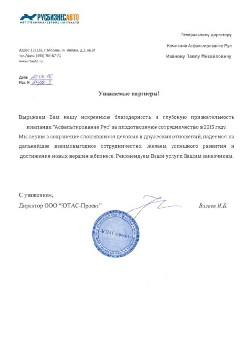 Отзыв РусБизнесАвто