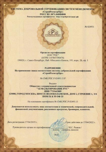 Лицензия ИСО